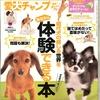愛犬誌にて 「スタイリッシュ!」と ご紹介頂いた新作ドッグゲート