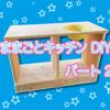 みんな大好き☆おままごとキッチンをDIY パート2