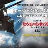 【映画】8月3日(2018)公開予定作品と期待値