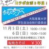 阪駒祭 ラーメン荘コラボ焼きそば販売!