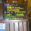 [19/09/16]Cafe & Bakery「MIYA」(宮)の「フィッシュサンド(T.O.)」 600円 #LocalGuides