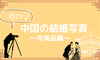 【婚纱】中国の結婚写真~完成品編~