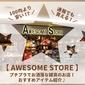 【AWESOME STORE】100均より安い!?プチプラでおしゃれな雑貨のお店!おすすめアイテム紹介♪【通販でも買える】