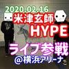 【ネタバレ】2/16「米津玄師 2020 TOUR HYPE」横浜アリーナDay.2に参戦した感想