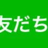 LINE友だち登録でスタンプ3個プレゼント!!