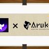 TerraformのArukasプロバイダー再始動!!