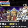 【星ドラ】かみさまチャレンジ2(神チャレ2)裏段位を制覇しよう!まずは初段から攻略レポート【星のドラゴンクエスト】