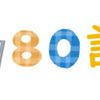 中学生がブログを80記事書いてみて