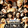 G1CLIMAX 29 !前半戦が終わり、色々な角度で面白い。全てはトータル!