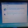 XP世代のVAIOにWindows 7をインストールしてみた (2)
