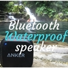 【2017年版】夏の必須アイテム!!防水Bluetoothスピーカーオススメ8選