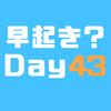 """【早起き?43日目】英語の発音を良くする""""たった1つ""""の方法"""