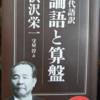 次の1万円札の人が「習慣」についてこう言っている
