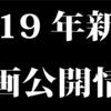 【映画】2019年 公開映画作品 洋画