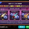 ラインレンジャー 仮面ライダーコラボの武器3種ガチャ獲得大幅確率UPイベントが来たけどどうなの?