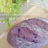 【動画】「ブルーベリーの美肌ふわふわパン」撮影・編集終了しました!