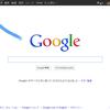 Googleプラス一般公開開始で誰でも登録可能に!はじめてのGoogle+登録ガイド