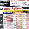 Retina iPad mini、iPad Airの在庫情報:11月30日(土)新宿西口・東口ビックカメラ、ヨドバシカメラ、ソフマップ、ヤマダ電機