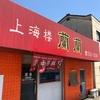 上海楼 蘭蘭(福山市)