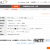 【台湾高鐵】パソコンで予約編