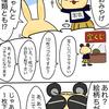 立ち見de宝塚_第008幕 ジャンボなドリーム