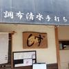 調布「 清水 」駅近の蕎麦の名店でせいろそばをいただく (蕎麦10軒目)