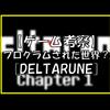 『Deltarune #2』【考察】DeltaruneはRPGゲームに過ぎないのか?それと同時にシミュレーションゲームである可能性【ネタバレ注意】