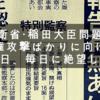 防衛省・稲田大臣問題を政権攻撃ばかりに向ける朝日、毎日に絶望した
