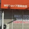 WEショップ港南台店が閉店