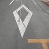 道路標識♢ひし形(ダイヤ)マークが2つの意味、ドライバーの70%の人が知らなかった。