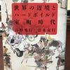 読書会〜「世界の辺境とハードボイルド室町時代」