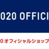 TOKYO Olympic2020オフィシャルショップ店舗一覧、グッズを買って応援しよう