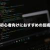Rails初心者向けにおすすめの技術書5選