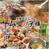 【オススメ5店】池袋(東京)にあるもんじゃ焼きが人気のお店