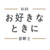 中小企業診断士受験者向け☆独学に役立つサイトまとめ