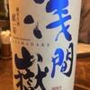 長野県 浅間嶽 純米生酒 献寿