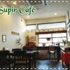 """アジアンテイストで落ち着くカフェ""""supir cafe (スピールカフェ)""""でちょっと息抜き【庄内】"""