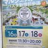 【マルシェ】新宿バスタマーケットに行ってみた。流行りの貨客混載に期待。