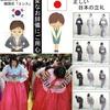 みなさん お腹の前で手を組んで肘を張り出すお辞儀は 朝鮮式 コンス です。🇯🇵日本の正しいお辞儀を覚えよう!