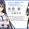 ハチナイパワプロ再現計画-4 東雲(投手/野手ver)