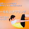 体幹トレーニングについて