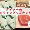 ダイソーのバレンタイン商品購入レビュー 可愛いものばかりで目がハート!(追記あり)