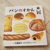 最近はまった本、「パンのずかん」がおもしろい!