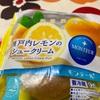 モンテール 瀬戸内レモンのシュークリームだよ
