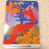 【今日の龍神カードメッセージ/5.地龍】