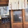 安定の美味しさ東京へ「いわしや」@西宮市