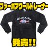 【O.S.P×bassmania】ファーボアを取り入れたトレーナー「ファーボアクールトレーナー」発売!