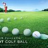 誰でもパター名人に!?絶対にカップインするゴルフボールが革新的すぎる!