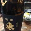 山陰東郷、生もと純米原酒の味。