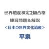 世界遺産検定2級合格の練習問題&解説【日本の世界文化遺産 ⑫|平泉】